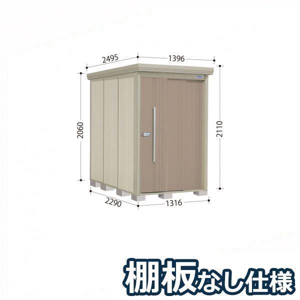 タクボ物置 ND/ストックマン 棚板なし仕様 ND-1322 一般型・多雪型 標準屋根 『追加金額で工事も可能』 『屋外用中型・大型物置』 カーボンブラウン