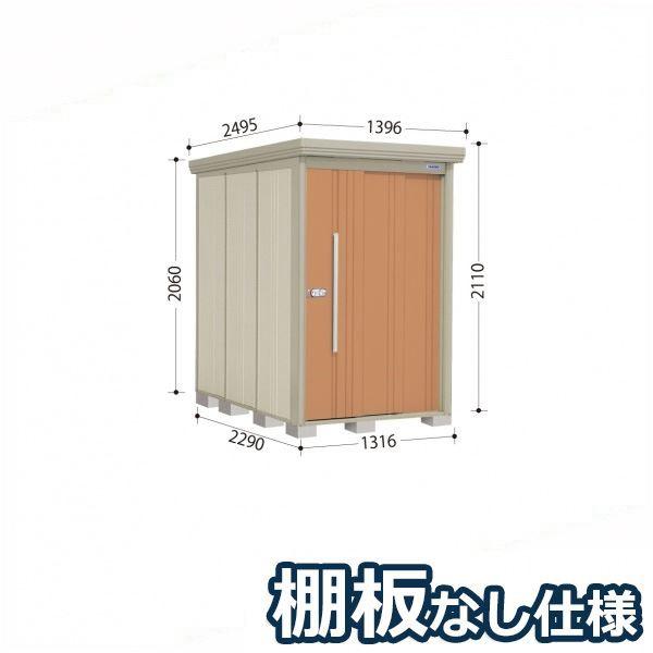 タクボ物置 ND/ストックマン 棚板なし仕様 ND-1322 一般型・多雪型 標準屋根 『追加金額で工事も可能』 『屋外用中型・大型物置』 トロピカルオレンジ