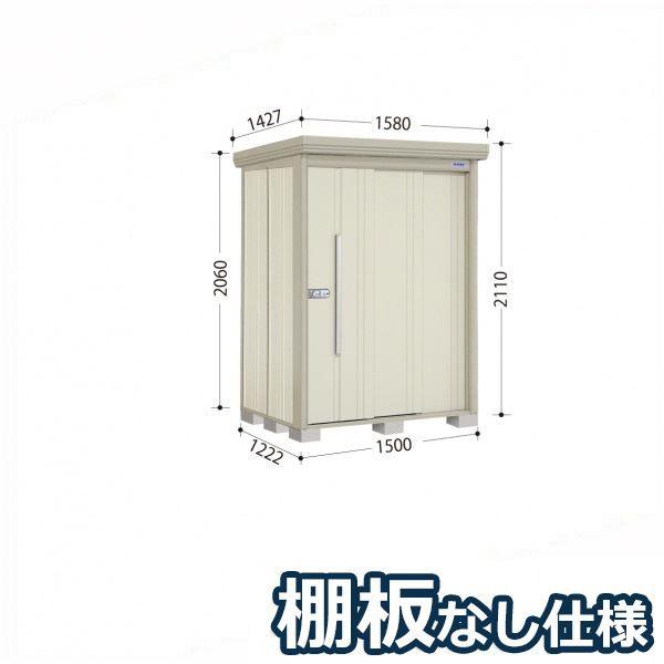 タクボ物置 ND/ストックマン 棚板なし仕様 ND-1512 一般型 標準屋根 『追加金額で工事も可能』 『屋外用中型・大型物置』 ムーンホワイト