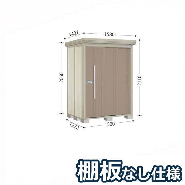 タクボ物置 ND/ストックマン 棚板なし仕様 ND-1512 一般型 標準屋根 『追加金額で工事も可能』 『屋外用中型・大型物置』 カーボンブラウン