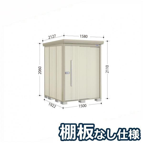 タクボ物置 ND/ストックマン 棚板なし仕様 ND-1519 一般型 標準屋根 『追加金額で工事も可能』 『屋外用中型・大型物置』 ムーンホワイト