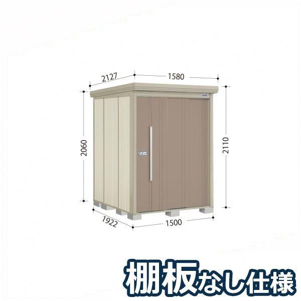 タクボ物置 ND/ストックマン 棚板なし仕様 ND-1519 一般型 標準屋根 『追加金額で工事も可能』 『屋外用中型・大型物置』 カーボンブラウン