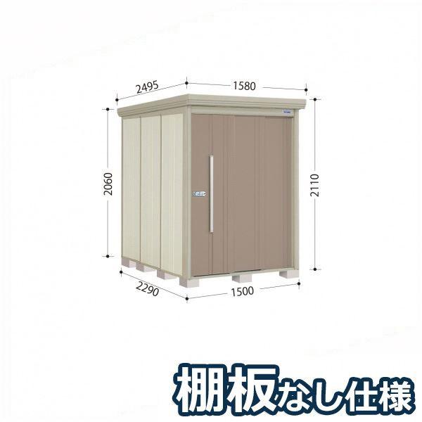 タクボ物置 ND/ストックマン 棚板なし仕様 ND-1522 一般型 標準屋根 『追加金額で工事も可能』 『屋外用中型・大型物置』 カーボンブラウン