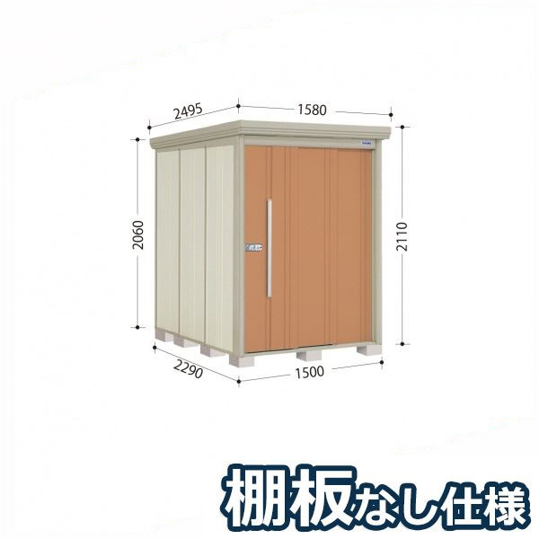 タクボ物置 ND/ストックマン 棚板なし仕様 ND-1522 一般型 標準屋根 『追加金額で工事も可能』 『屋外用中型・大型物置』 トロピカルオレンジ