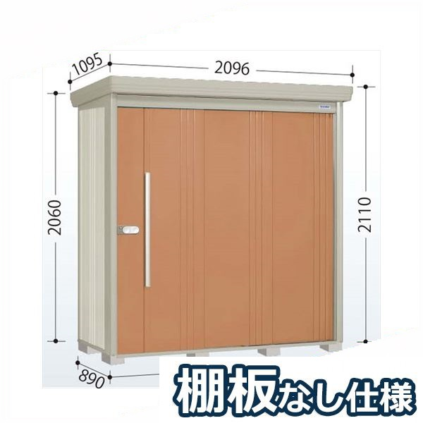 タクボ物置 ND/ストックマン 棚板なし仕様 ND-2008 一般型・多雪型 標準屋根 『追加金額で工事も可能』 『屋外用中型・大型物置』 トロピカルオレンジ