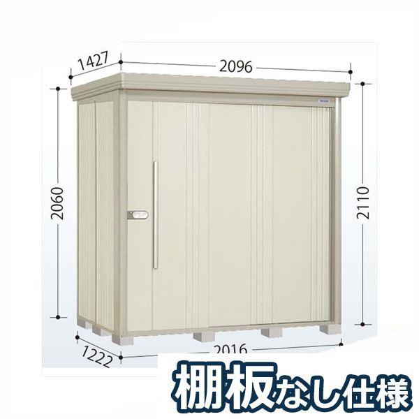 タクボ物置 ND/ストックマン 棚板なし仕様 ND-2012 一般型 標準屋根 『追加金額で工事も可能』 『屋外用中型・大型物置』 ムーンホワイト