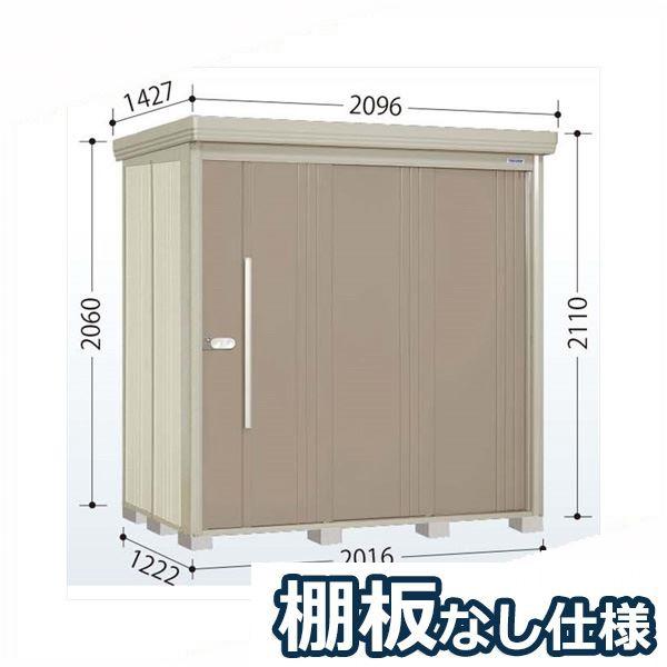 タクボ物置 ND/ストックマン 棚板なし仕様 ND-2012 一般型 標準屋根 『追加金額で工事も可能』 『屋外用中型・大型物置』 カーボンブラウン