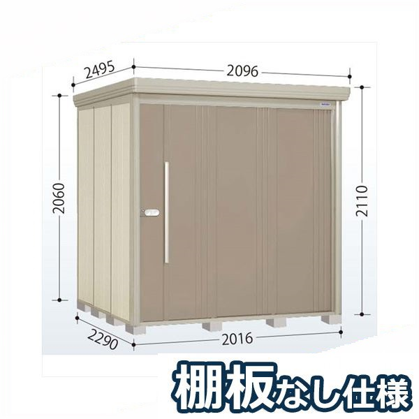 タクボ物置 ND/ストックマン 棚板なし仕様 ND-2022 一般型 標準屋根 『追加金額で工事も可能』 『屋外用中型・大型物置』 カーボンブラウン