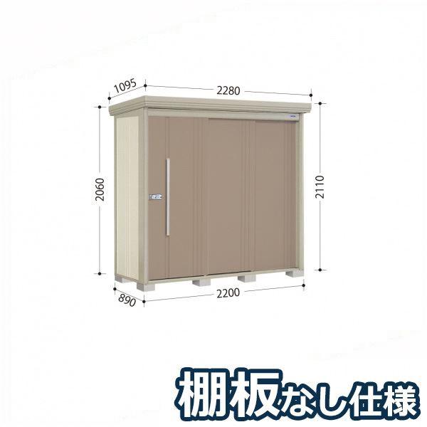 タクボ物置 ND/ストックマン 棚板なし仕様 ND-2208 一般型・多雪型 標準屋根 『追加金額で工事も可能』 『屋外用中型・大型物置』 カーボンブラウン