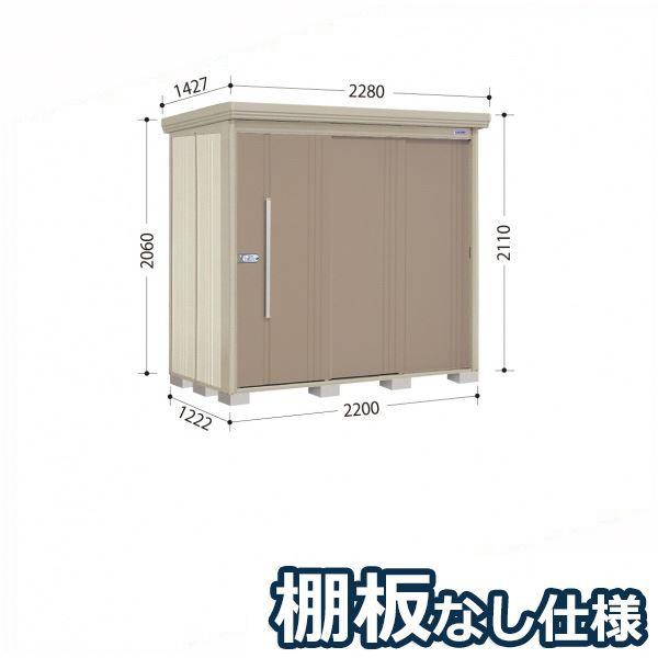 タクボ物置 ND/ストックマン 棚板なし仕様 ND-2212 一般型 標準屋根 『追加金額で工事も可能』 『屋外用中型・大型物置』 カーボンブラウン