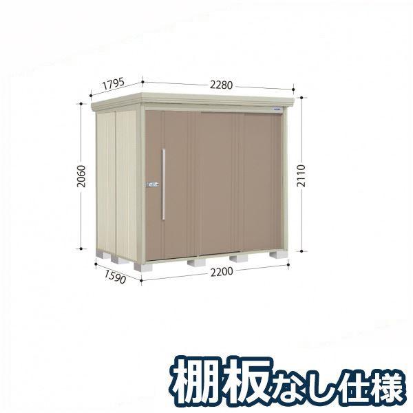 タクボ物置 ND/ストックマン 棚板なし仕様 ND-2215 一般型 標準屋根 『追加金額で工事も可能』 『屋外用中型・大型物置』 カーボンブラウン