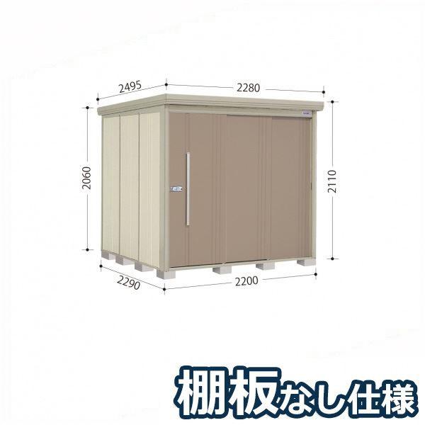 タクボ物置 ND/ストックマン 棚板なし仕様 ND-2222 一般型 標準屋根 『追加金額で工事も可能』 『屋外用中型・大型物置』 カーボンブラウン