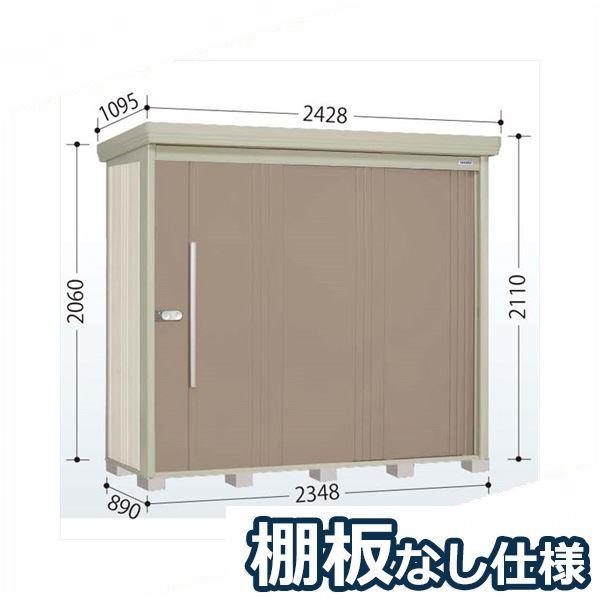 タクボ物置 ND/ストックマン 棚板なし仕様 ND-2308 一般型・多雪型 標準屋根 『追加金額で工事も可能』 『屋外用中型・大型物置』 カーボンブラウン
