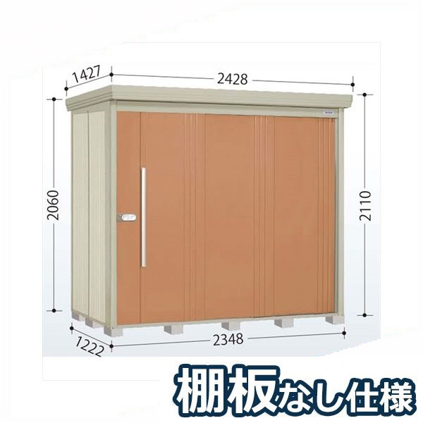 タクボ物置 ND/ストックマン 棚板なし仕様 ND-2312 一般型 標準屋根 『追加金額で工事も可能』 『屋外用中型・大型物置』 トロピカルオレンジ