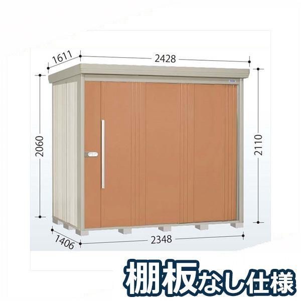 タクボ物置 ND/ストックマン 棚板なし仕様 ND-2314 一般型 標準屋根 『追加金額で工事も可能』 『屋外用中型・大型物置』 トロピカルオレンジ