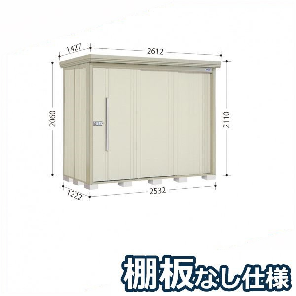 タクボ物置 ND/ストックマン 棚板なし仕様 ND-2512 一般型 標準屋根 『追加金額で工事可能』 『収納庫 倉庫 屋外 中型 大型』 ムーンホワイト