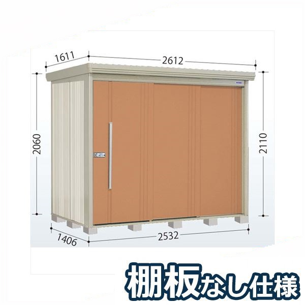 タクボ物置 ND/ストックマン 棚板なし仕様 ND-2514 一般型 標準屋根 『追加金額で工事も可能』 『屋外用中型・大型物置』 トロピカルオレンジ