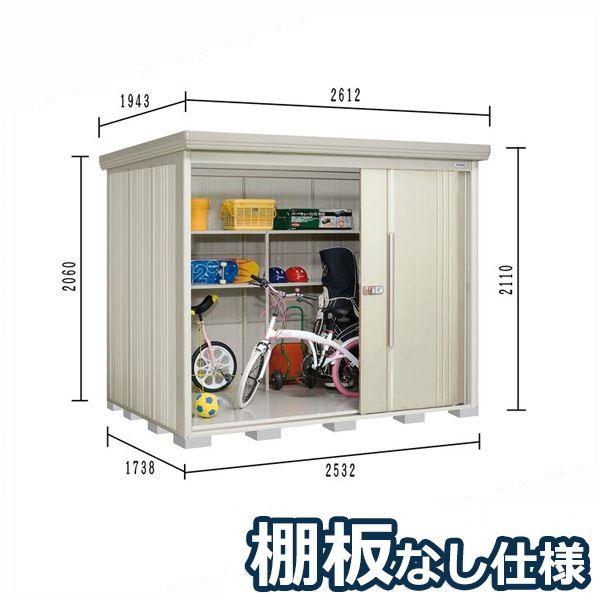 タクボ物置 ND/ストックマン 棚板なし仕様 ND-2517 一般型 標準屋根 『追加金額で工事も可能』 『屋外用中型・大型物置』 ムーンホワイト