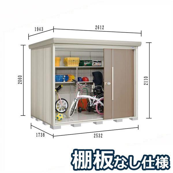 タクボ物置 ND/ストックマン 棚板なし仕様 ND-2517 一般型 標準屋根 『追加金額で工事も可能』 『屋外用中型・大型物置』 カーボンブラウン