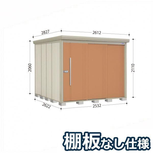 タクボ物置 ND/ストックマン 棚板なし仕様 ND-2526 一般型 標準屋根 『追加金額で工事も可能』 『屋外用中型・大型物置』 トロピカルオレンジ