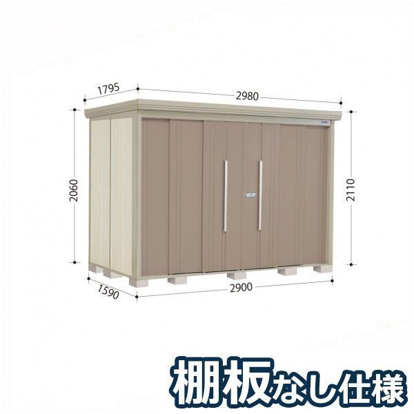 タクボ物置 ND/ストックマン 棚板なし仕様 ND-2915 一般型 標準屋根 『追加金額で工事も可能』 『屋外用中型・大型物置』 カーボンブラウン
