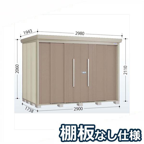タクボ物置 ND/ストックマン 棚板なし仕様 ND-2917 一般型 標準屋根 『追加金額で工事も可能』 『屋外用中型・大型物置』 カーボンブラウン