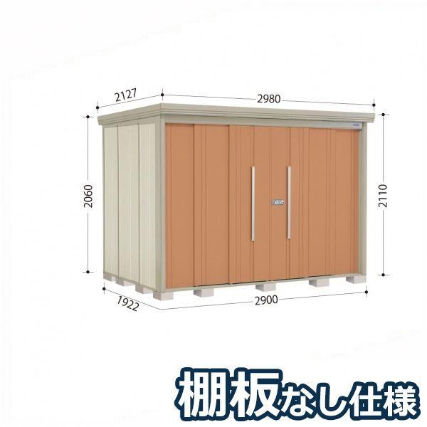 タクボ物置 ND/ストックマン 棚板なし仕様 ND-2919 一般型 標準屋根 『追加金額で工事も可能』 『屋外用中型・大型物置』 トロピカルオレンジ