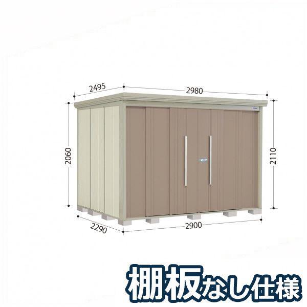 タクボ物置 ND/ストックマン 棚板なし仕様 ND-2922 一般型 標準屋根 『追加金額で工事も可能』 『屋外用中型・大型物置』 カーボンブラウン