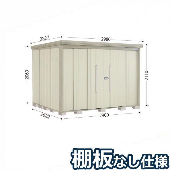 タクボ物置 ND/ストックマン 棚板なし仕様 ND-2926 一般型 標準屋根 『追加金額で工事も可能』 『屋外用中型・大型物置』 ムーンホワイト