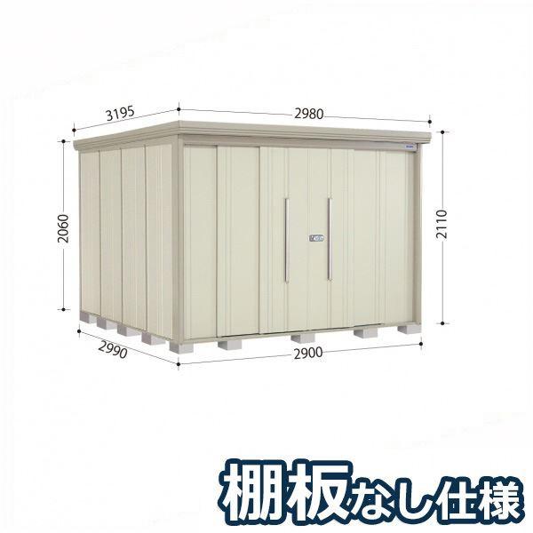 タクボ物置 ND/ストックマン 棚板なし仕様 ND-2929 一般型 標準屋根 『追加金額で工事も可能』 『屋外用中型・大型物置』 ムーンホワイト