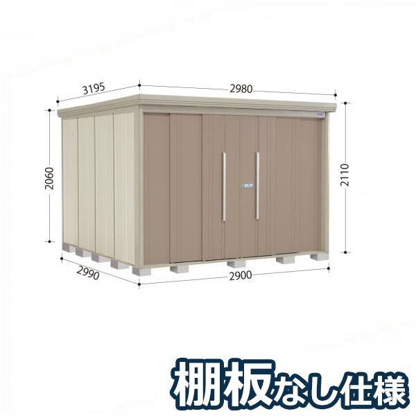 タクボ物置 ND/ストックマン 棚板なし仕様 ND-2929 一般型 標準屋根 『追加金額で工事も可能』 『屋外用中型・大型物置』 カーボンブラウン