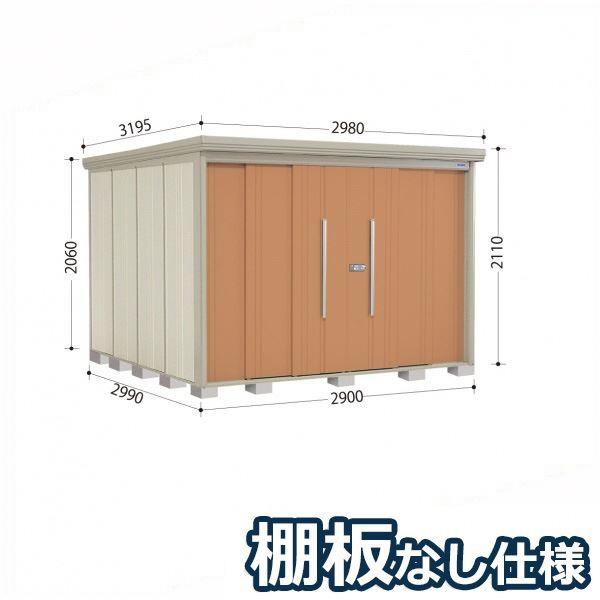 タクボ物置 ND/ストックマン 棚板なし仕様 ND-2929 一般型 標準屋根 『追加金額で工事も可能』 『屋外用中型・大型物置』 トロピカルオレンジ