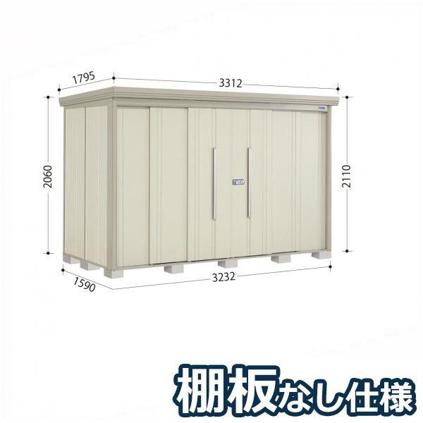 タクボ物置 ND/ストックマン 棚板なし仕様 ND-3215 一般型 標準屋根 『追加金額で工事も可能』 『屋外用中型・大型物置』 ムーンホワイト