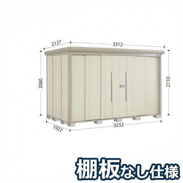 タクボ物置 ND/ストックマン 棚板なし仕様 ND-3219 一般型 標準屋根 『追加金額で工事も可能』 『屋外用中型・大型物置』 ムーンホワイト