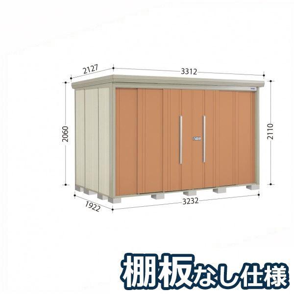 タクボ物置 ND/ストックマン 棚板なし仕様 ND-3219 一般型 標準屋根 『追加金額で工事も可能』 『屋外用中型・大型物置』 トロピカルオレンジ