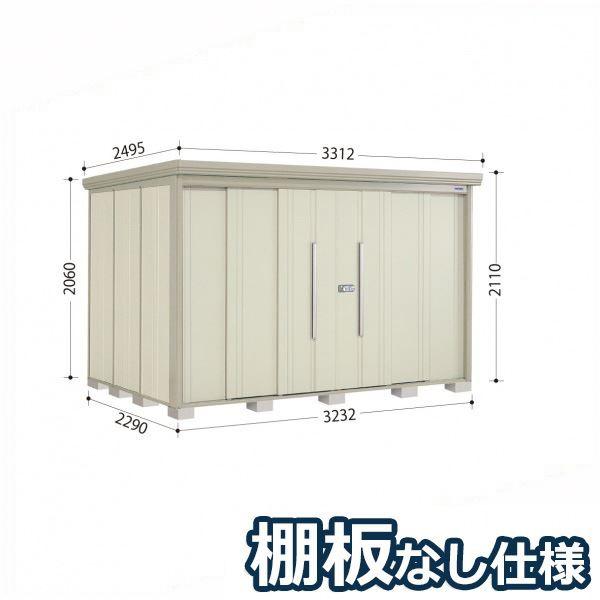 タクボ物置 ND/ストックマン 棚板なし仕様 ND-3222 一般型 標準屋根 『追加金額で工事も可能』 『屋外用中型・大型物置』 ムーンホワイト