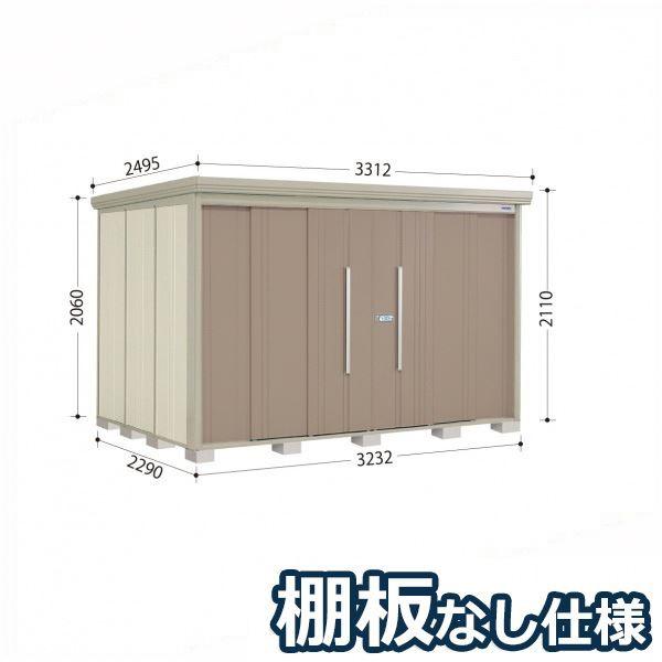 タクボ物置 ND/ストックマン 棚板なし仕様 ND-3222 一般型 標準屋根 『追加金額で工事も可能』 『屋外用中型・大型物置』 カーボンブラウン