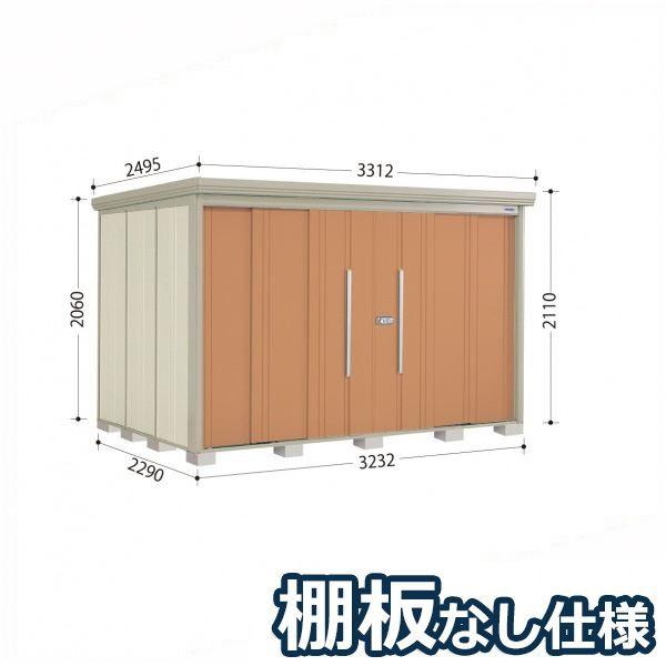 タクボ物置 ND/ストックマン 棚板なし仕様 ND-3222 一般型 標準屋根 『追加金額で工事も可能』 『屋外用中型・大型物置』 トロピカルオレンジ