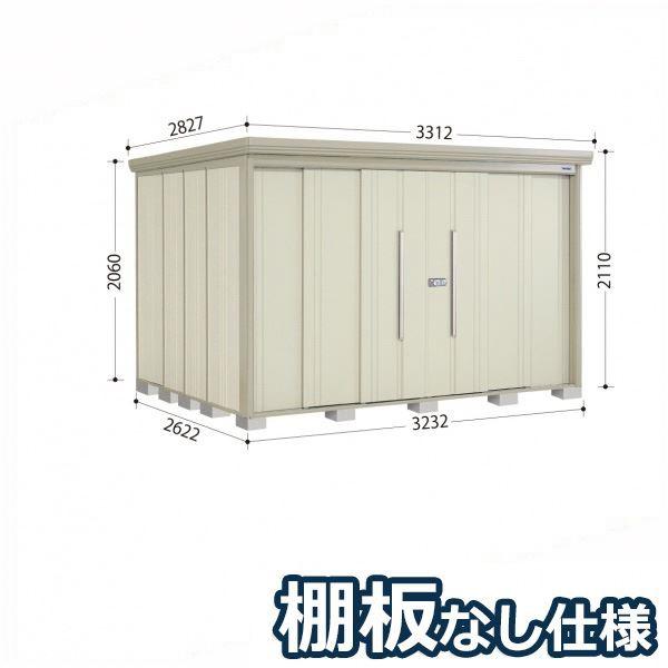 タクボ物置 ND/ストックマン 棚板なし仕様 ND-3226 一般型 標準屋根 『追加金額で工事も可能』 『屋外用中型・大型物置』 ムーンホワイト