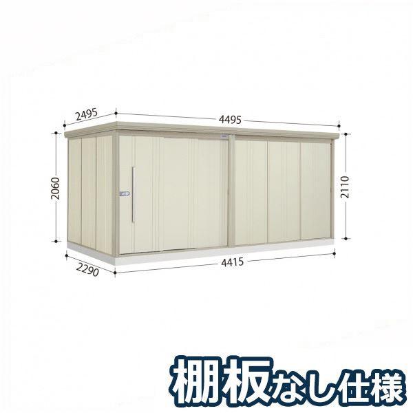 タクボ物置 ND/ストックマン 棚板なし仕様 ND-4422 一般型 標準屋根  『屋外用大型物置』 ムーンホワイト