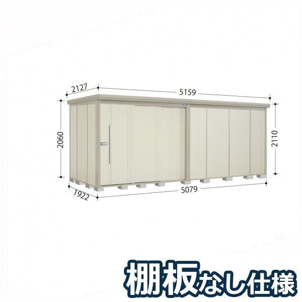 タクボ物置 ND/ストックマン 棚板なし仕様 ND-5019 一般型 標準屋根 『追加金額で工事も可能』 『屋外用大型物置』 ムーンホワイト