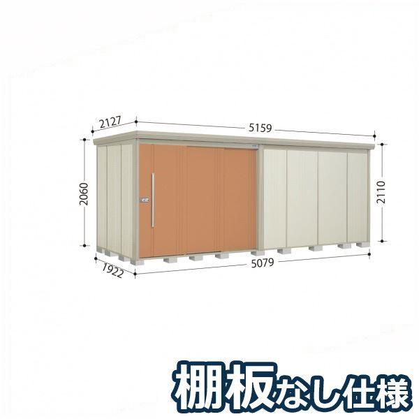 タクボ物置 ND/ストックマン 棚板なし仕様 ND-5019 一般型 標準屋根 『追加金額で工事も可能』 『屋外用大型物置』 トロピカルオレンジ