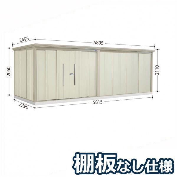 タクボ物置 ND/ストックマン 棚板なし仕様 ND-5822 一般型 標準屋根  『屋外用大型物置』 ムーンホワイト