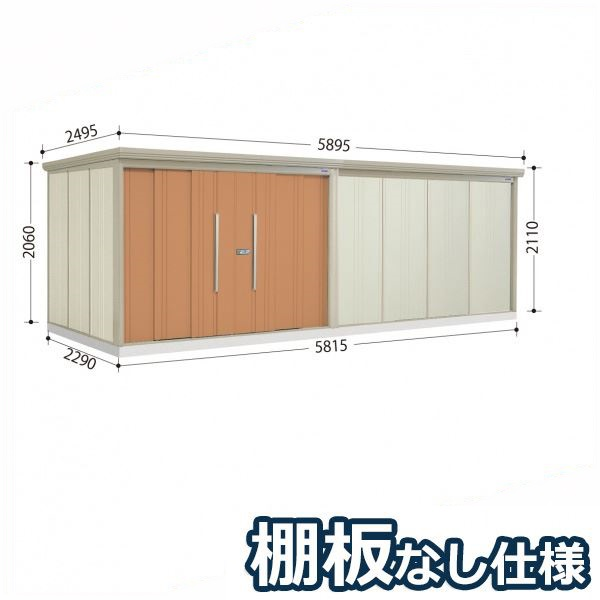 タクボ物置 ND/ストックマン 棚板なし仕様 ND-5822 一般型 標準屋根  『屋外用大型物置』 トロピカルオレンジ