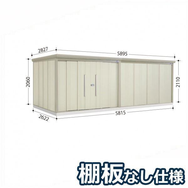 タクボ物置 ND/ストックマン 棚板なし仕様 ND-5826 一般型 標準屋根  『屋外用大型物置』 ムーンホワイト
