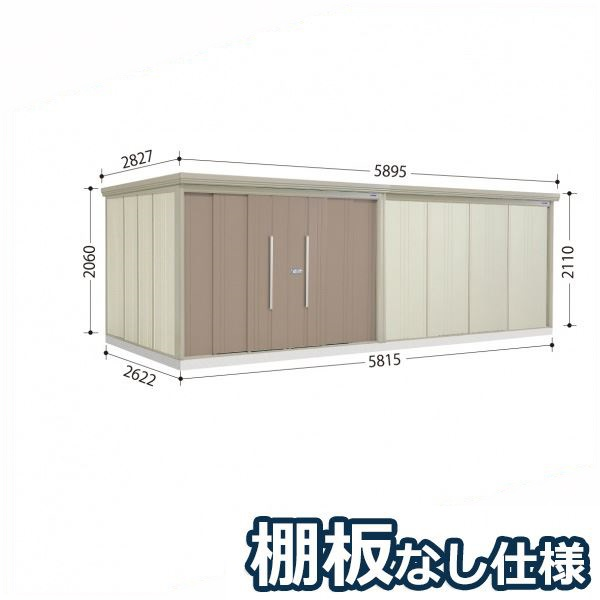 タクボ物置 ND/ストックマン 棚板なし仕様 ND-5826 一般型 標準屋根  『屋外用大型物置』 カーボンブラウン