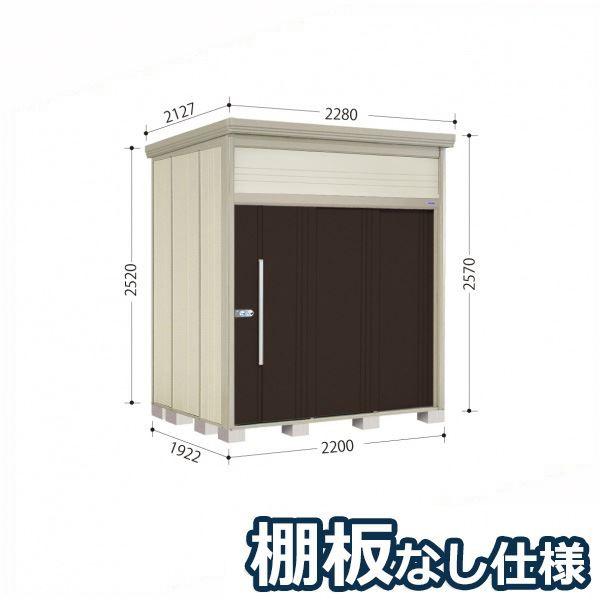 タクボ物置 JN/トールマン 棚板なし仕様 JN-2222 一般型 標準屋根 『追加金額で工事も可能』 『屋外用中型・大型物置』 ムーンホワイト