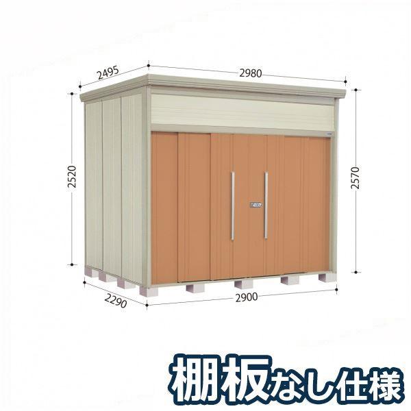 タクボ物置 JN/トールマン 棚板なし仕様 JN-2922 一般型 標準屋根 『追加金額で工事も可能』 『屋外用中型・大型物置』 トロピカルオレンジ