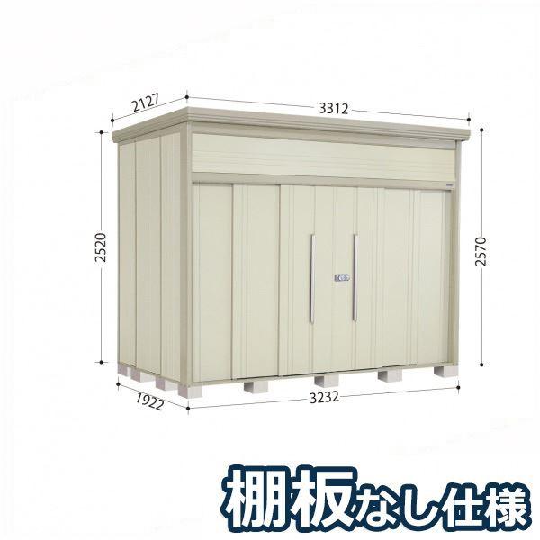タクボ物置 JN/トールマン 棚板なし仕様 JN-3219 一般型 標準屋根 『追加金額で工事も可能』 『屋外用中型・大型物置』 ムーンホワイト