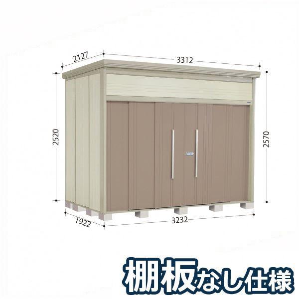 タクボ物置 JN/トールマン 棚板なし仕様 JN-3219 一般型 標準屋根 『追加金額で工事も可能』 『屋外用中型・大型物置』 カーボンブラウン